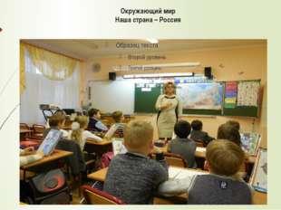 Окружающий мир Наша страна – Россия