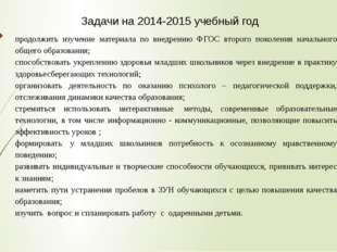 Задачи на 2014-2015 учебный год продолжить изучение материала по внедрению ФГ