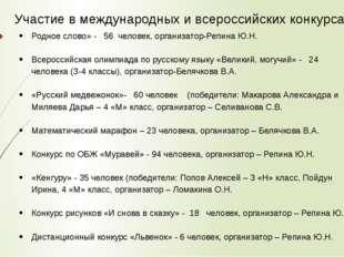 Участие в международных и всероссийских конкурсах Родное слово» - 56 человек,