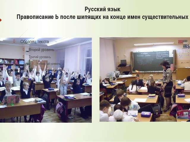 Русский язык Правописание Ь после шипящих на конце имен существительных