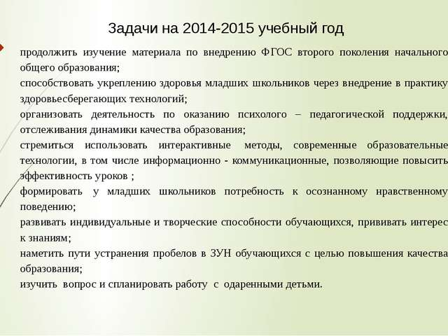 Задачи на 2014-2015 учебный год продолжить изучение материала по внедрению ФГ...
