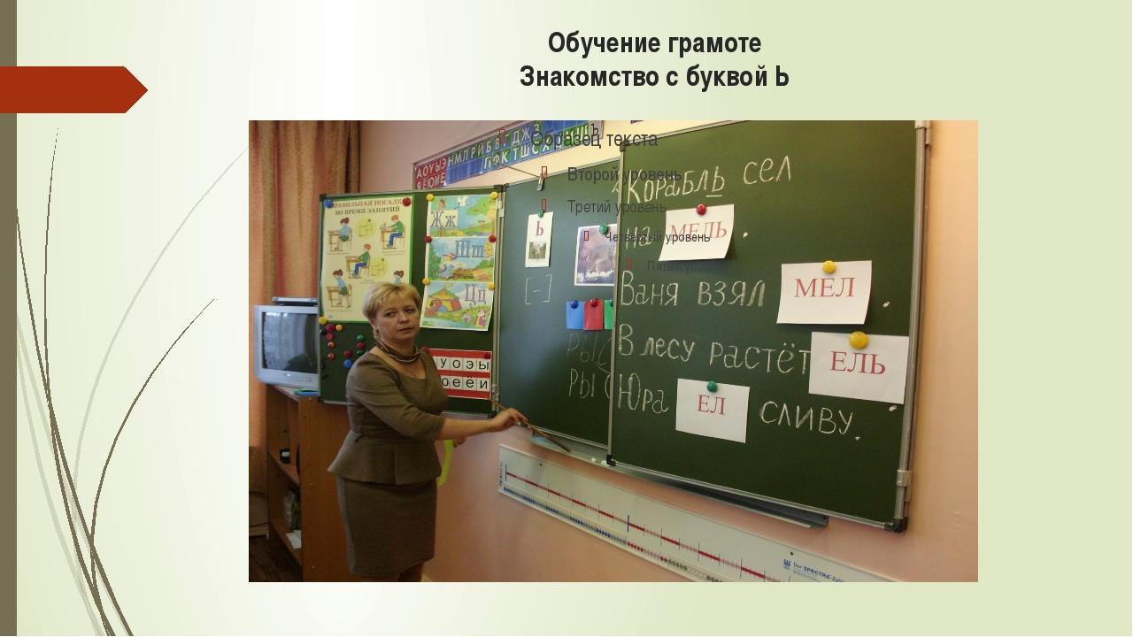 Обучение грамоте Знакомство с буквой Ь