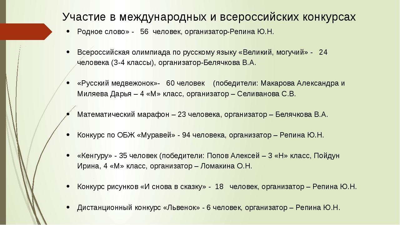 Участие в международных и всероссийских конкурсах Родное слово» - 56 человек,...