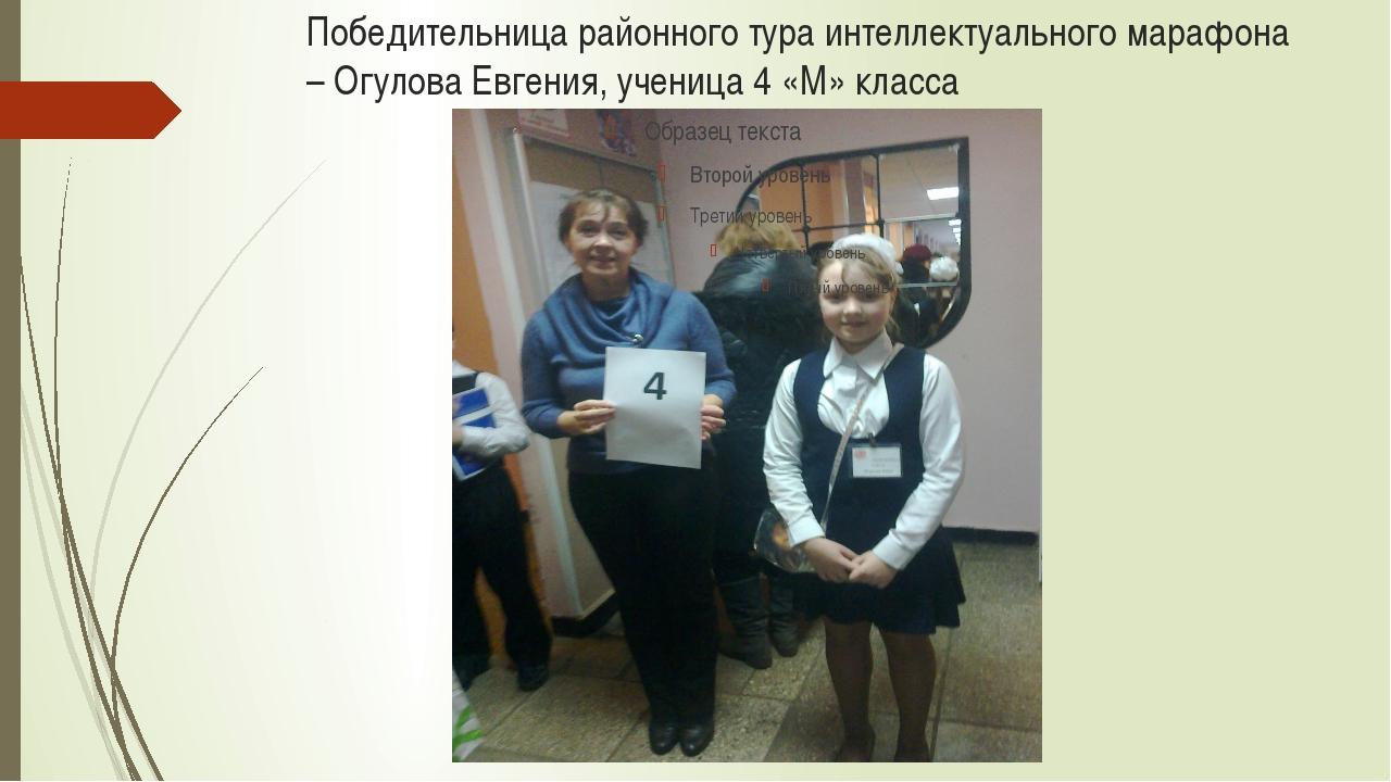 Победительница районного тура интеллектуального марафона – Огулова Евгения, у...