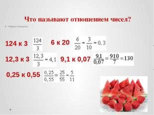 Что называют отношением чисел? Найдите отношение: 124 к 3 6 к 20 12,3 к 3 9,1