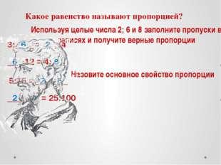 ___:___ = 25:100 5:15 = ___:___ Какое равенство называют пропорцией? Использу