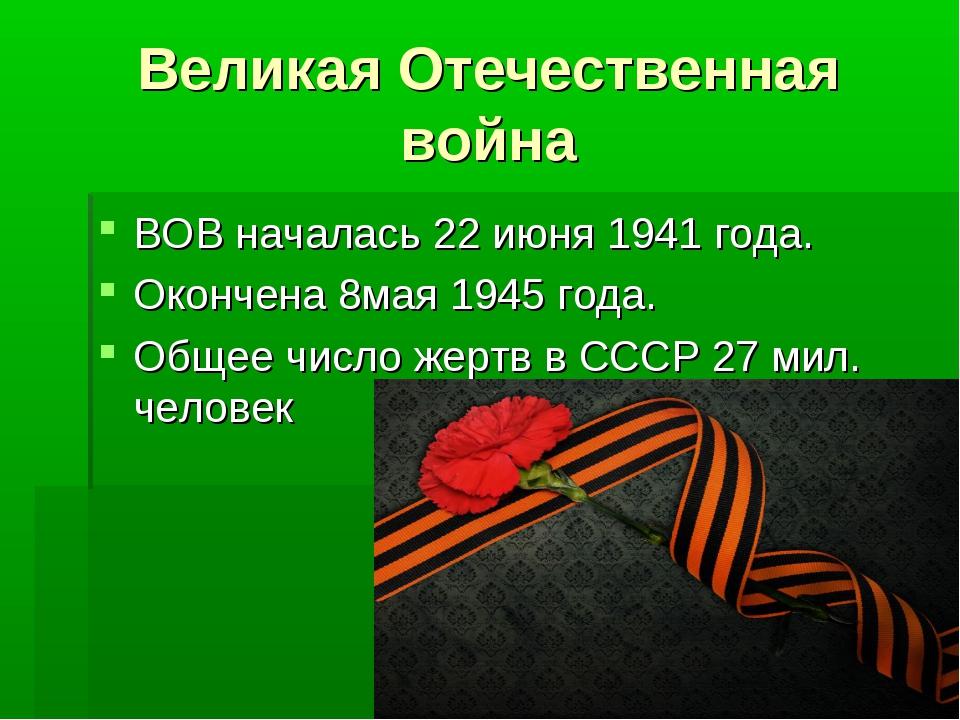 Великая Отечественная война ВОВ началась 22 июня 1941 года. Окончена 8мая 194...