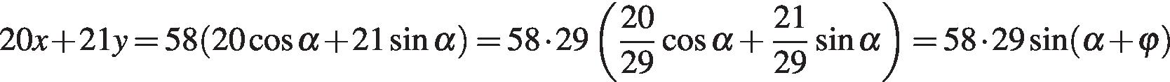 http://reshuege.ru/formula/0a/0a94729411e6272b4440b3cbbe7bad31p.png