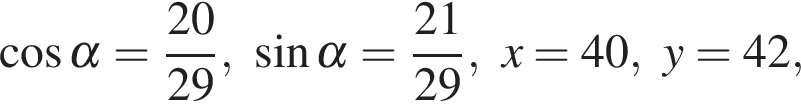 http://reshuege.ru/formula/20/2049730f5749f88a8a02f092bce2a879p.png