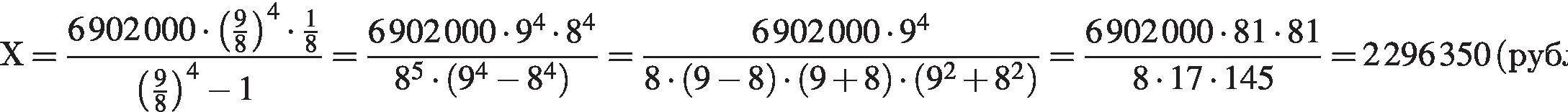 http://reshuege.ru/formula/21/2112efb00a0a1c79e06747ca43101f77p.png