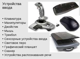 Устройства ввода Клавиатура Манипуляторы Джойстик Мышь Трекбол Сенсорные устр