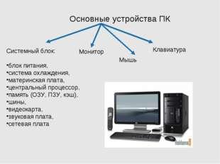 Основные устройства ПК Системный блок: блок питания, система охлаждения, мате