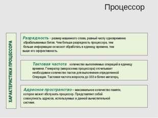 Процессор ХАРАКТЕРИСТИКИ ПРОЦЕССОРА Разрядность - размер машинного слова, рав
