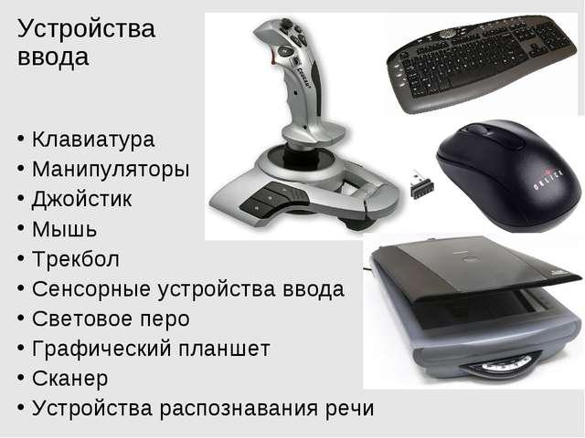 Устройства ввода Клавиатура Манипуляторы Джойстик Мышь Трекбол Сенсорные устр...