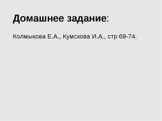 Домашнее задание: Колмыкова Е.А., Кумскова И.А., стр 69-74.