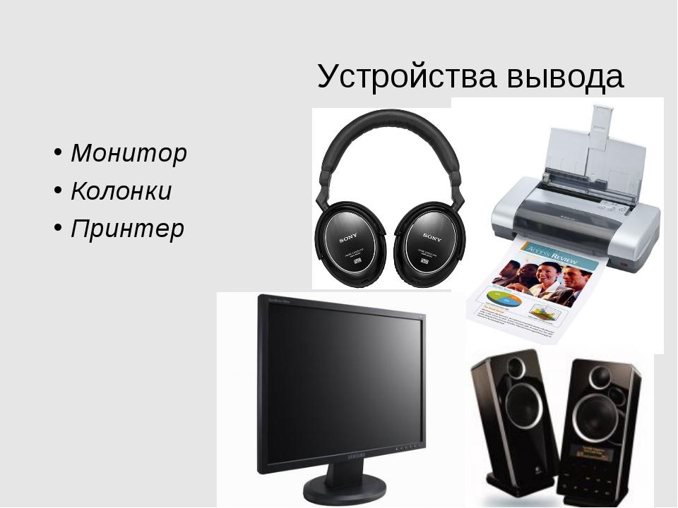 2 гб память - 250 гб дисковод - dvd, картридер видеокарта - игровая к компьютеру прилагается: монитор - nec 15