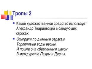 Тропы 2 Какое художественное средство использует Александр Твардовский в след