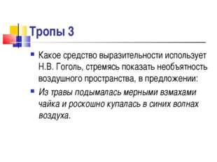 Тропы 3 Какое средство выразительности использует Н.В. Гоголь, стремясь показ