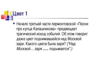 Цвет 1 Начало третьей части лермонтовской «Песни про купца Калашникова» предв