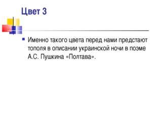 Цвет 3 Именно такого цвета перед нами предстают тополя в описании украинской