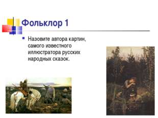 Фольклор 1 Назовите автора картин, самого известного иллюстратора русских нар