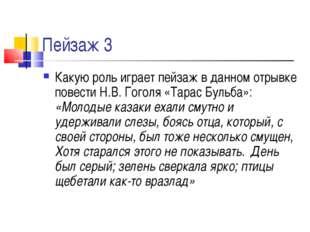 Пейзаж 3 Какую роль играет пейзаж в данном отрывке повести Н.В. Гоголя «Тарас