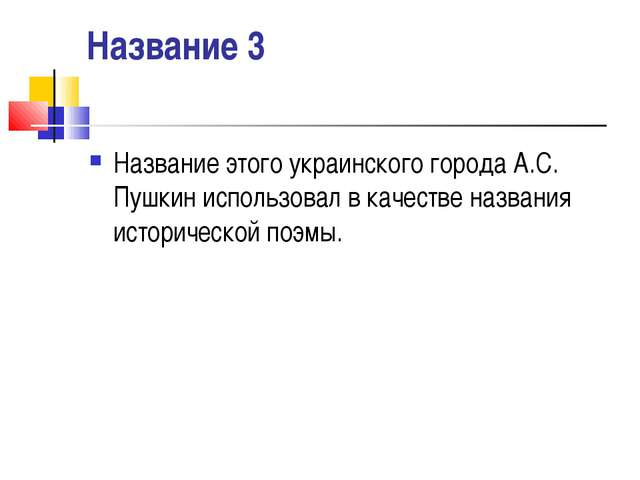 Название 3 Название этого украинского города А.С. Пушкин использовал в качест...