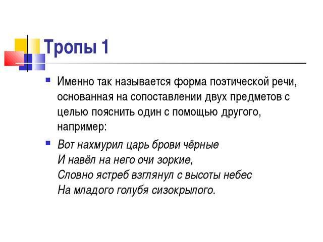 Тропы 1 Именно так называется форма поэтической речи, основанная на сопоставл...