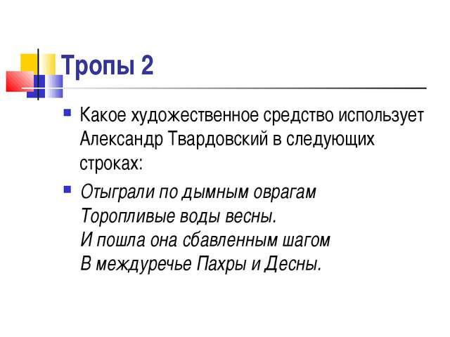 Тропы 2 Какое художественное средство использует Александр Твардовский в след...