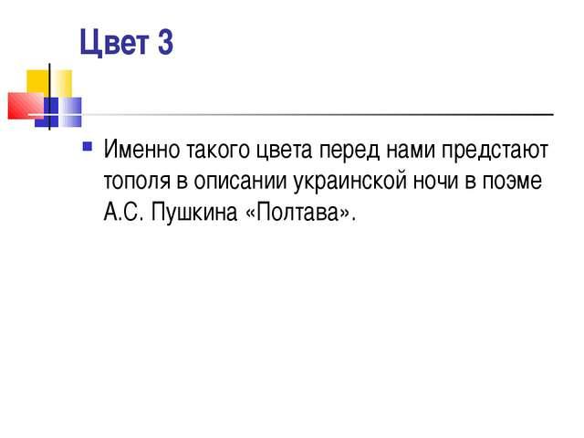 Цвет 3 Именно такого цвета перед нами предстают тополя в описании украинской...