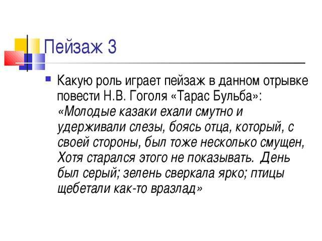 Пейзаж 3 Какую роль играет пейзаж в данном отрывке повести Н.В. Гоголя «Тарас...