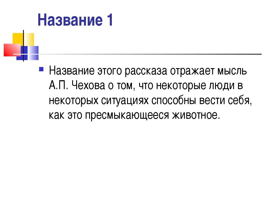 Название 1 Название этого рассказа отражает мысль А.П.Чехова о том, что неко...