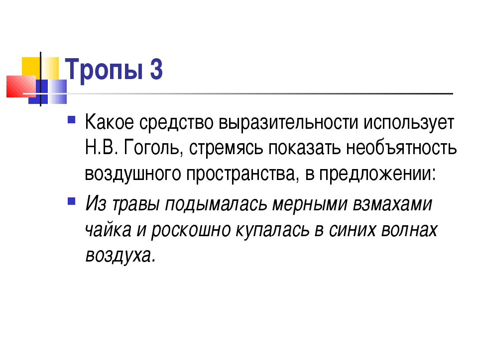 Тропы 3 Какое средство выразительности использует Н.В. Гоголь, стремясь показ...