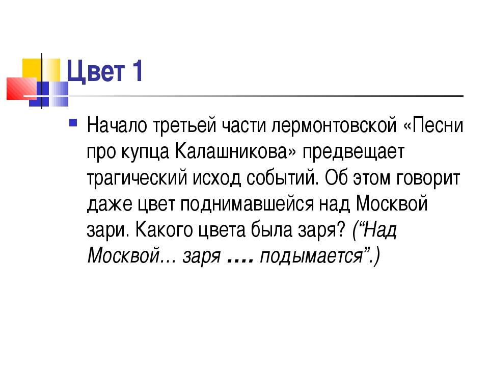 Цвет 1 Начало третьей части лермонтовской «Песни про купца Калашникова» предв...