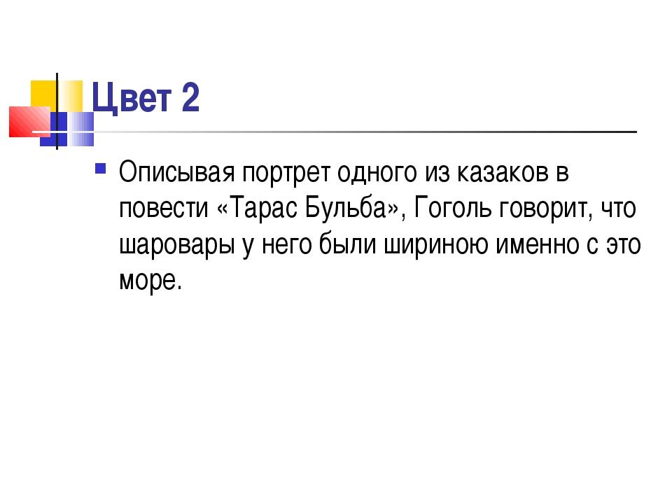Цвет 2 Описывая портрет одного из казаков в повести «Тарас Бульба», Гоголь го...