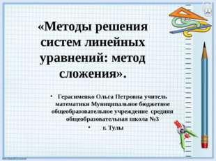 «Методы решения систем линейных уравнений: метод сложения». Герасименко Ольга