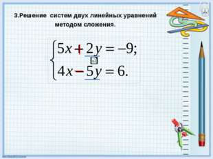 3.Решение систем двух линейных уравнений методом сложения.