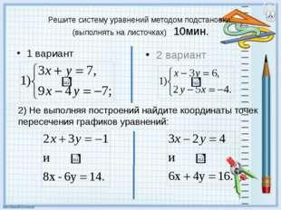 1 вариант 2 вариант Решите систему уравнений методом подстановки: (выполнять