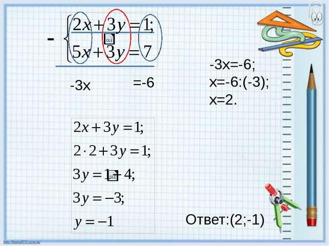 - -3х =-6 -3х=-6; х=-6:(-3); х=2. Ответ:(2;-1)