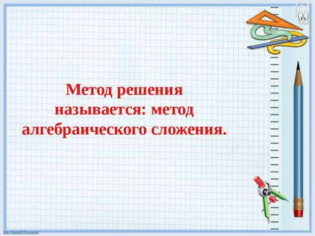 Метод решения называется: метод алгебраического сложения.