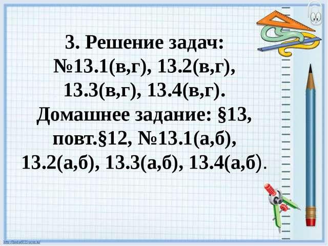3. Решение задач: №13.1(в,г), 13.2(в,г), 13.3(в,г), 13.4(в,г). Домашнее задан...