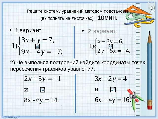 1 вариант 2 вариант Решите систему уравнений методом подстановки: (выполнять...