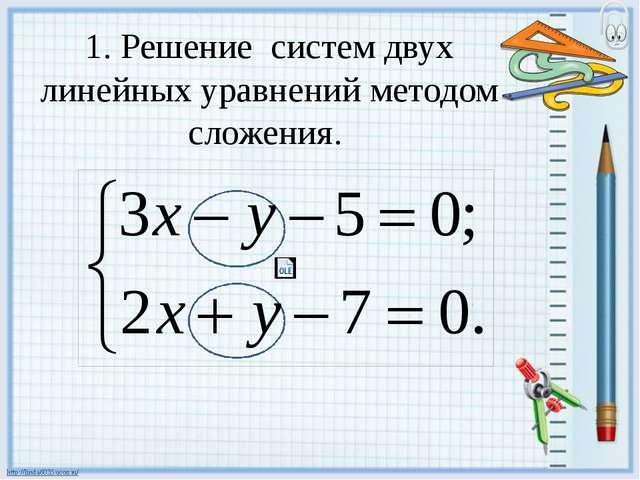 1. Решение систем двух линейных уравнений методом сложения.