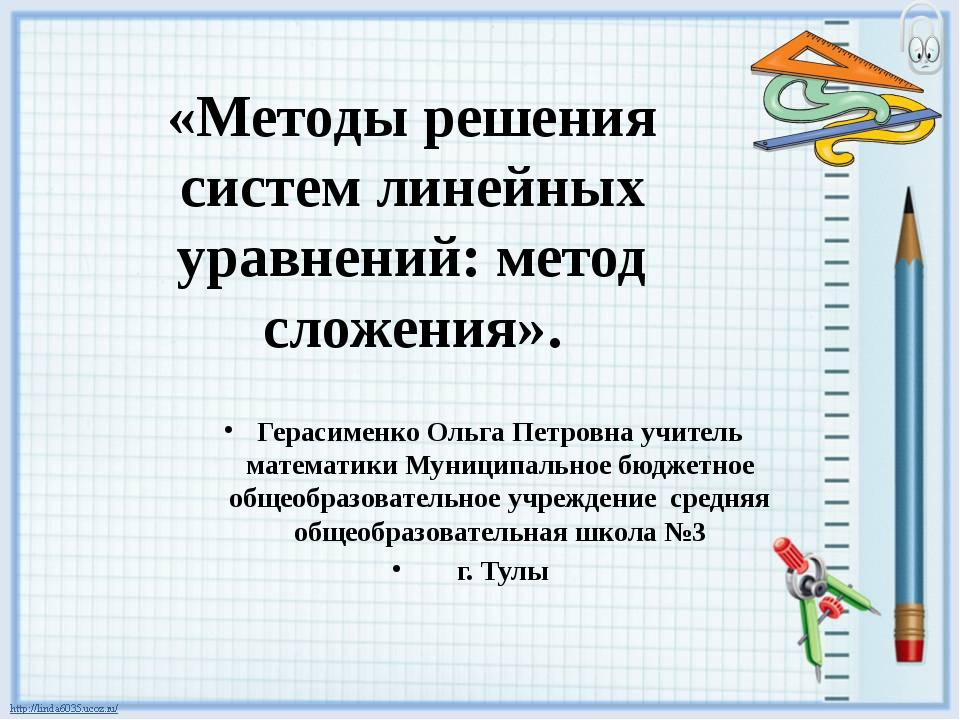 «Методы решения систем линейных уравнений: метод сложения». Герасименко Ольга...
