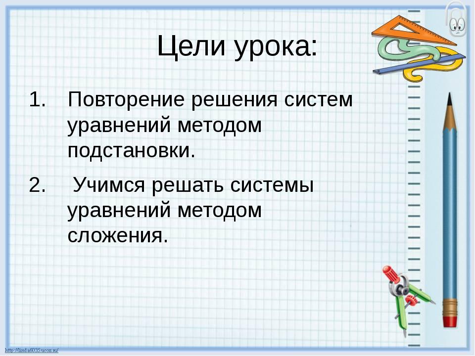 Цели урока: Повторение решения систем уравнений методом подстановки. Учимся р...