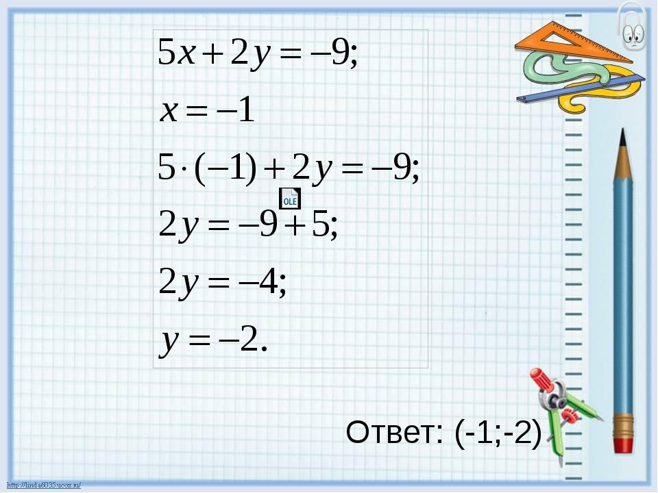 Ответ: (-1;-2)
