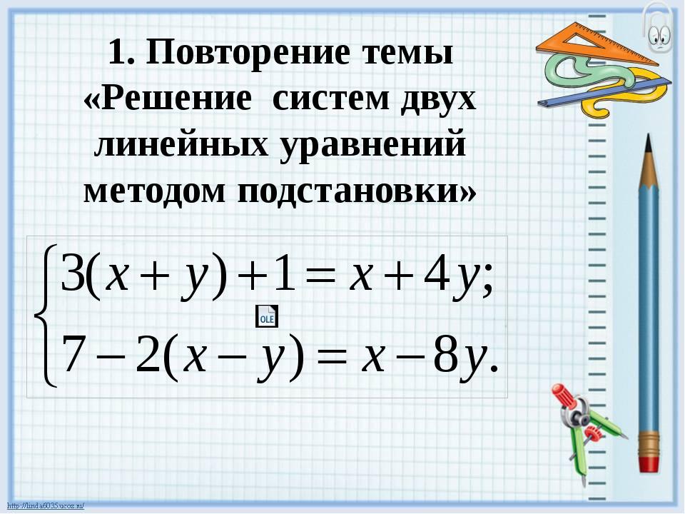 1. Повторение темы «Решение систем двух линейных уравнений методом подстановки»