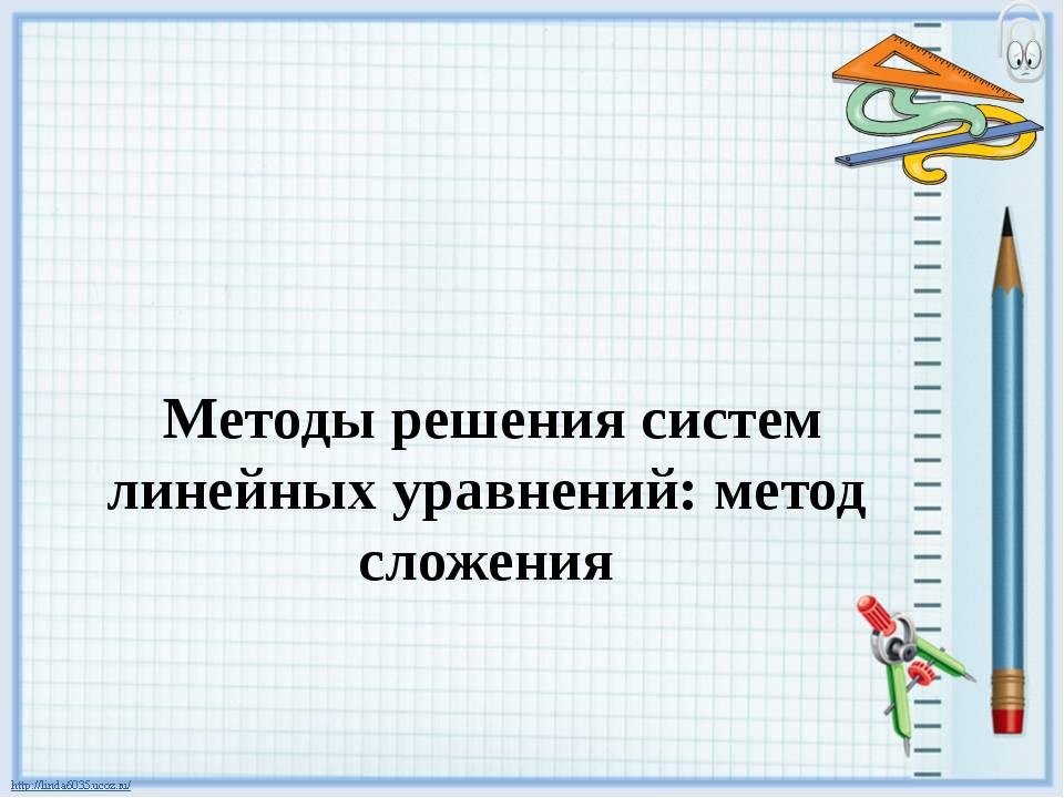 Методы решения систем линейных уравнений: метод сложения