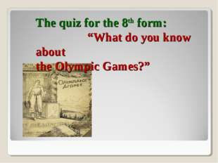 "The quiz for the 8th form: ""What do you know about the Olympic Games?"""