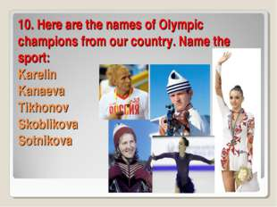 10. Here are the names of Olympic champions from our country. Name the sport: